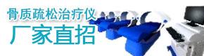 天津市希统电子设备有限公司_骨质疏松治疗仪