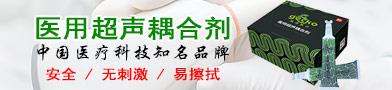 医用超声耦合剂_成都壁虎医疗科技有限公司