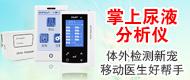 掌上尿液分析仪_半自动尿液分析仪-成都恩普生医疗科技有限公司