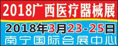 2018年第二十九届北部湾广西医疗器械展览会