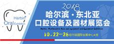2018哈尔滨国际口腔设备及器材展览会