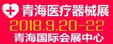 2018中国西北(青海)先进医疗仪器设备展览会