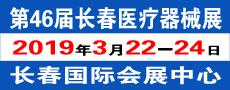 2019第四十六届 中国(长春) 国际医疗器械卫生产业博览会