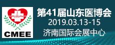 2019第41届中国国际医疗器械(山东)博览会