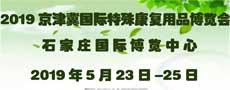 2019京津冀国际特殊康复用品博览会