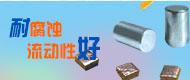 镍铬烤瓷合金-郑州雅登特新材料有限公司