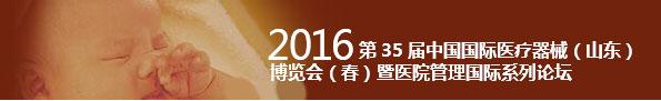 CMEE医博会-华东地区12bet展及12bet采购设备展览会