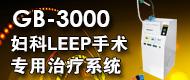 利普刀_妇科利普手术系统_高频电波刀-北京冠邦科技集团股份有限公司