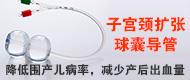 一次性使用子宫颈扩张球囊导管-珠海凯迪莱医疗科技有限公司