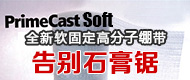 高分子绷带-郑州凯斯特医疗器械有限公司