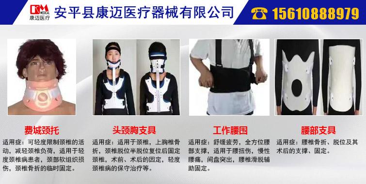胸腰椎固定支具_胸腰椎外固定支具-安平县康迈医疗器械有限公司