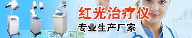 红光治疗仪-北京市科宏诚科技发展有限责任公司