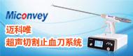 超声切割止血刀系统_重庆迈科唯医疗科技有限公司