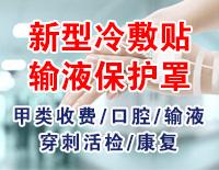 输液贴/医用冷敷贴-上海诺帮生物科技有限公司