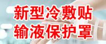 医用冷敷贴_儿童降温贴_儿童输液保护罩_上海诺帮生物科技有限公司