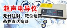 超声电导仪-北京诺亚同舟医疗技术有限公司