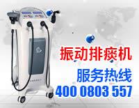多频振动排痰机