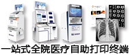 医用胶片/自助取片机-江苏泰科医疗科技有限公司