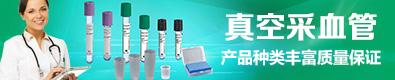 一次性使用真空采血管-贵州天地医疗器械有限责任公司