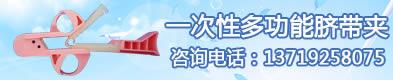 广州天谷医疗科技有限公司_一次性多功能脐带夹