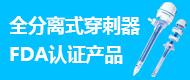 全分离式穿刺器-联合微创医疗器械(深圳)有限公司