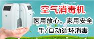 空气消毒机-南昌市扬帆环保设备有限公司