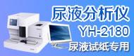 尿液分析仪-耀华医疗器械股份有限公司