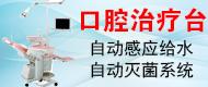 口腔综合治疗台-上海英智移视国际贸易有限公司